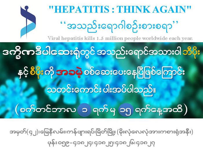 HEPATITIS-B-&-C